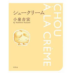 【初回50%OFFクーポン】シュークリーム 電子書籍版 / 著:小泉吉宏|ebookjapan