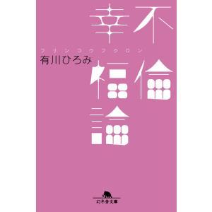 不倫幸福論 電子書籍版 / 著:有川ひろみ ebookjapan