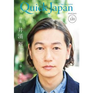クイック・ジャパン vol.120 電子書籍版 / 太田出版 ebookjapan