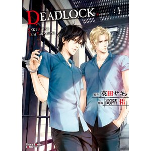 DEADLOCK (1) 電子書籍版 / 原作:英田サキ 作画:高階佑|ebookjapan