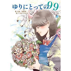 ゆりにとっての99 電子書籍版 / 呂彪 弥欷助/FUMITOSHI|ebookjapan