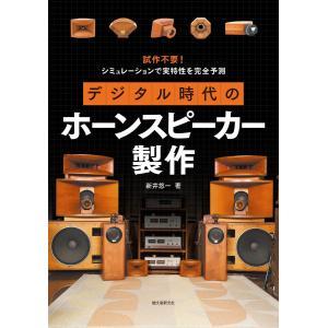 【初回50%OFFクーポン】デジタル時代のホーンスピーカー製作 電子書籍版 / 新井悠一 ebookjapan