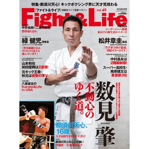 Fight&Life(ファイト&ライフ) 2015年8月号 電子書籍版 / Fight&Life(フ...