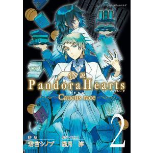 小説 PandoraHearts 〜Caucus race 2〜 電子書籍版 / 原作・イラスト:望月淳 著者:若宮シノブ|ebookjapan