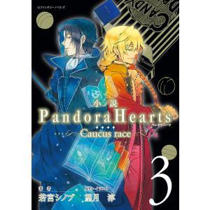 小説 PandoraHearts 〜Caucus race 3〜 電子書籍版 / 原作・イラスト:望月淳 著者:若宮シノブ|ebookjapan