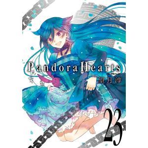 PandoraHearts (23) 電子書籍版 / 望月淳|ebookjapan