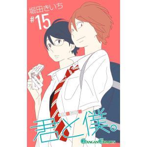 【初回50%OFFクーポン】君と僕。 (15) 電子書籍版 / 堀田きいち|ebookjapan