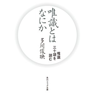 唯識とはなにか 唯識三十頌を読む 電子書籍版 / 著者:多川俊映|ebookjapan