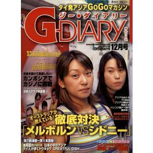 アジアGOGOマガジン G-DIARY 2000年12月号 電子書籍版 / アールコス・メディア株式会社|ebookjapan