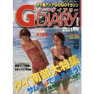 アジアGOGOマガジン G-DIARY 2001年1月号 電子書籍版 / アールコス・メディア株式会社|ebookjapan