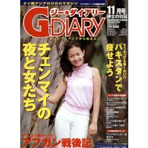 アジアGOGOマガジン G-DIARY 2002年11月号 電子書籍版 / アールコス・メディア株式会社|ebookjapan