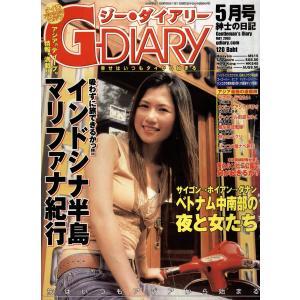 アジアGOGOマガジン G-DIARY 2003年5月号 電子書籍版 / アールコス・メディア株式会社|ebookjapan