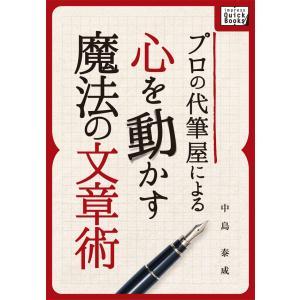 プロの代筆屋による心を動かす魔法の文章術 電子書籍版 / 中島泰成