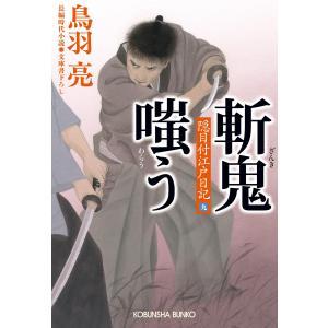 斬鬼嗤う 隠目付江戸日記(九) 電子書籍版 / 鳥羽 亮|ebookjapan