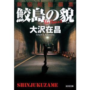 鮫島の貌(かお) 新宿鮫短編集 電子書籍版 / 大沢在昌|ebookjapan