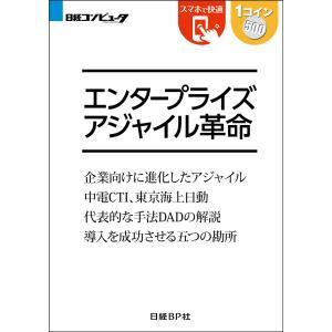 エンタープライズアジャイル革命(日経BP Next ICT選書) 電子書籍版 / 著:進藤智則 著:矢口竜太郎 編:日経コンピュータ|ebookjapan