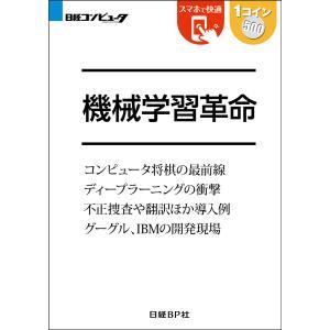 機械学習革命(日経BP Next ICT選書) 電子書籍版 / 著:中田敦 編:日経コンピュータ|ebookjapan