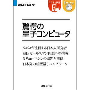 驚愕の量子コンピュータ(日経BP Next ICT選書) 電子書籍版 / 著:中田敦 編:日経コンピュータ|ebookjapan