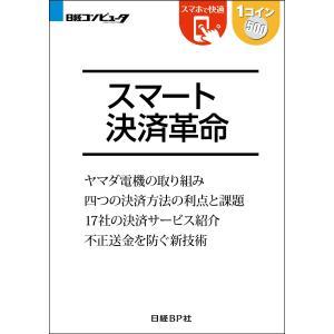 スマート決済革命(日経BP Next ICT選書) 電子書籍版 / 著:浅川直輝 編:日経コンピュータ|ebookjapan