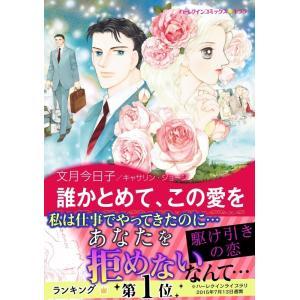 誰かとめて、この愛を 電子書籍版 / 文月今日子 原作:キャサリン・ジョージ|ebookjapan