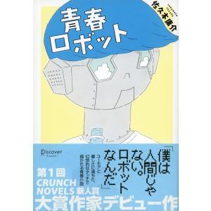 【初回50%OFFクーポン】青春ロボット 電子書籍版 / 佐久本庸介|ebookjapan