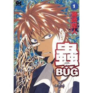 蟲〜バグ〜 (1) 電子書籍版 / 藤崎聖人|ebookjapan