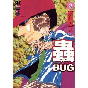 蟲〜バグ〜 (2) 電子書籍版 / 藤崎聖人|ebookjapan