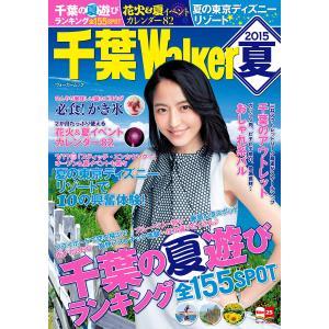 千葉Walker2015 夏 電子書籍版 / 編:千葉ウォーカー編集部 ebookjapan
