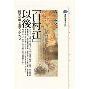 「白村江」以後 国家危機と東アジア外交 電子書籍版 / 森公章