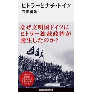 ヒトラーとナチ・ドイツ 電子書籍版 / 石田勇治|ebookjapan