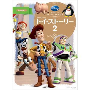 ディズニースーパーゴールド絵本 トイ・ストーリー (2) 電子書籍版 / ディズニー