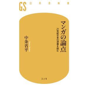 マンガの論点 21世紀日本の深層を読む 電子書籍版 / 著:中条省平|ebookjapan