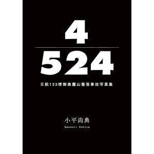 4/524 日航123便御巣鷹山墜落事故写真集 電子書籍版 / 著:小平尚典|ebookjapan
