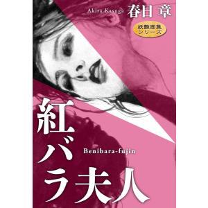 紅バラ夫人 電子書籍版 / 著:春日章 ebookjapan
