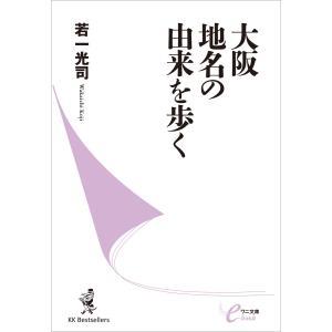 大阪 地名の由来を歩く 電子書籍版 / 著:若一光司|ebookjapan