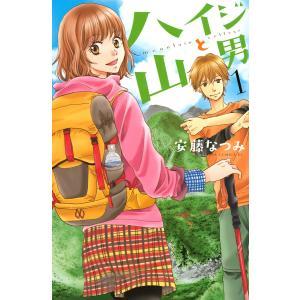 【初回50%OFFクーポン】ハイジと山男 (1) 電子書籍版 / 安藤なつみ ebookjapan