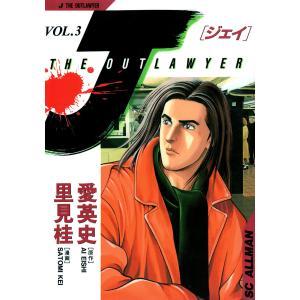 J THE OUTLAWYER (3) 電子書籍版 / 原作:愛英史 漫画:里見桂|ebookjapan