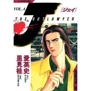 J THE OUTLAWYER (4) 電子書籍版 / 原作:愛英史 漫画:里見桂|ebookjapan