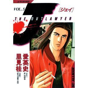 J THE OUTLAWYER (5) 電子書籍版 / 原作:愛英史 漫画:里見桂|ebookjapan