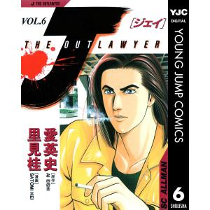 【初回50%OFFクーポン】J THE OUTLAWYER (6) 電子書籍版 / 原作:愛英史 漫画:里見桂 ebookjapan