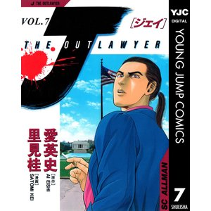 J THE OUTLAWYER (7) 電子書籍版 / 原作:愛英史 漫画:里見桂|ebookjapan
