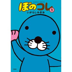 【初回50%OFFクーポン】ぼのコレ (1) 電子書籍版 / いがらしみきお|ebookjapan
