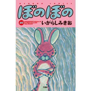 【初回50%OFFクーポン】ぼのぼの (40) 電子書籍版 / いがらしみきお|ebookjapan
