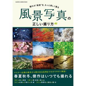 風景写真の正しい撮り方 電子書籍版 / CAPA&デジキャパ!編集部|ebookjapan