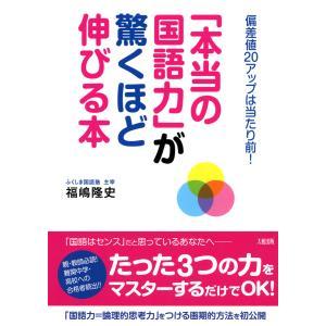 偏差値20アップは当たり前! 「本当の国語力」が驚くほど伸びる本(大和出版) 電子書籍版 / 編:福嶋隆史|ebookjapan