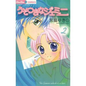 うそつきなジェミニ (2) 電子書籍版 / 宮脇ゆきの|ebookjapan