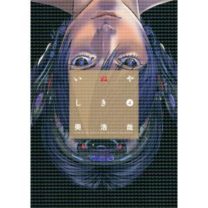 【初回50%OFFクーポン】いぬやしき (4) 電子書籍版 / 奥浩哉|ebookjapan