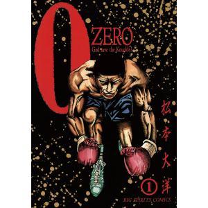 ZERO (1) 電子書籍版 / 松本大洋|ebookjapan