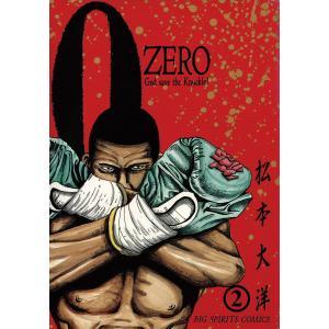 ZERO (2) 電子書籍版 / 松本大洋|ebookjapan