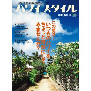 ハワイスタイル No.42 電子書籍版 / ハワイスタイル編集部